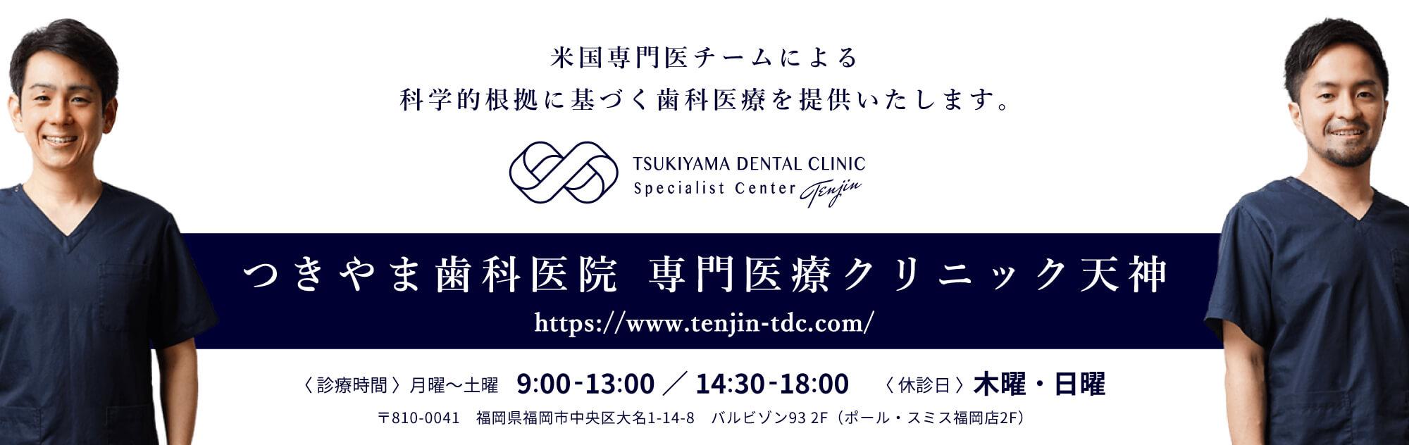 つきやま歯科医院 専門医療クリニック