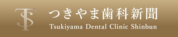 つきやま歯科新聞
