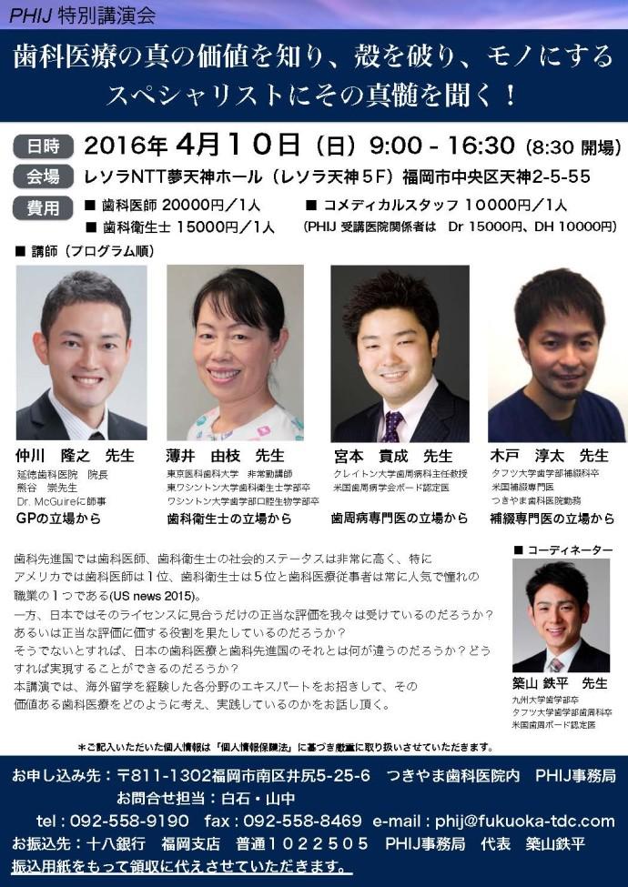 PHIJ 講演会 2016.4.10 sun_ページ_1